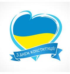 Constitution day love ukraine emblem vector