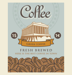 banner with coffee beans and acropolis parthenon vector image vector image