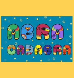 Abracadabra unusual hippie font vector