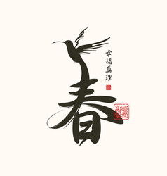 Black chinese character spring and a hummingbird vector