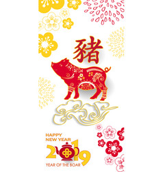 Happy chinese new year 2019 card with pig chinese vector