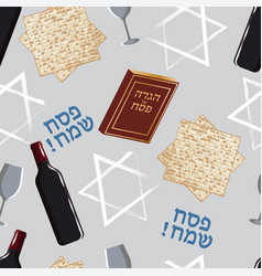 pattern happy passover jewish lettering and matza vector image