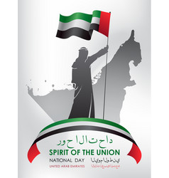 national day in united arab emirates vector image