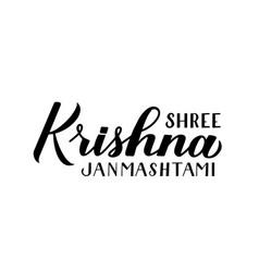 Shree krishna janmashtami hand lettering isolated vector