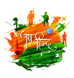 indian soldier standing on tricolor flag backdro vector image