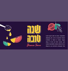 Jewish new year rosh hashanah greeting card vector
