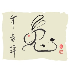 Chinese Calligraphy for the Rabbit Lunar year vector image