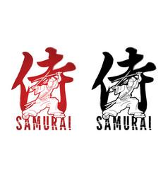 samurai with japanese text brush mean samurai vector image