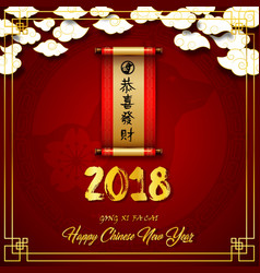 Happy chinese new year 2018 card with gold white vector