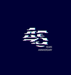 45 years anniversary celebration number template vector