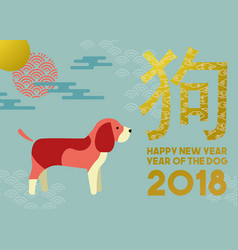Chinese new year dog 2018 beagle greeting card vector