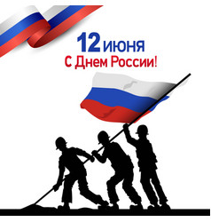 Happy independence day russian template design vector