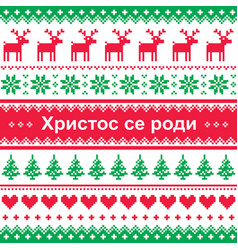merry christmas in serbian and montenegrin design vector image