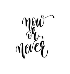 Now or never - hand lettering inscription text vector
