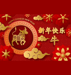 0004 happy chinese new year 2021 year ox vector