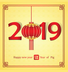 chinese new year 2019 vector image