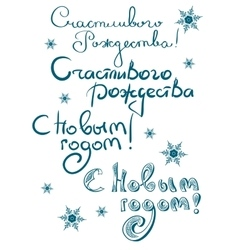 Merry Christmas Happy new year Set russian text vector image