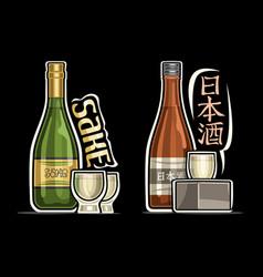 Logos for japanese sake vector