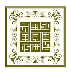 Arabic or islamic calligraphy translation vector