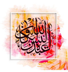 Is not allah enough for his servants vector