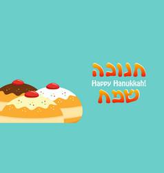 Jewish holiday hanukkah sufganiyot doughnuts vector