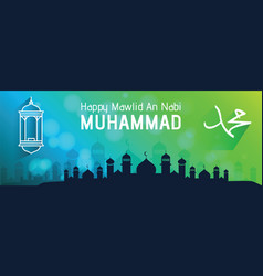 banner with beautiful ornament for mawlid an nabi vector image