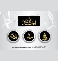Arabic calligraphy alhamdulillah vector