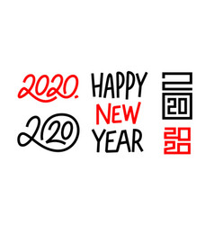 set 2020 calligraphic numbers vector image