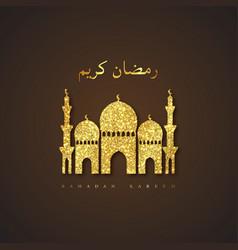 Ramadan kareem glitter mosque vector
