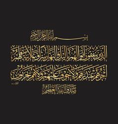 Arabic calligraphy al baqarah 2 274 quran vector