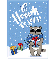 greeting new year card with raccoon russian text vector image