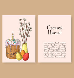 hand drawn orthodox easter gift card vector image