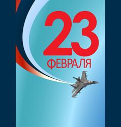 defender fatherland day card translation vector image