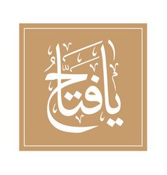 Traditional islamic calligraphy asmaul vector
