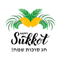 Happy sukkot calligraphy lettering with four vector