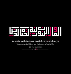 Surah al-kahf verse 46 vector