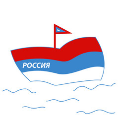 russia day ship in the form of the russian flag vector image