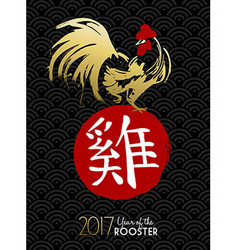 Chinese new year 2017 painted art gold rooster vector