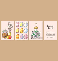 set of hand drawn orthodox easter gift cards vector image