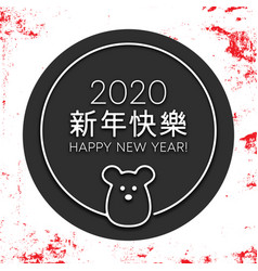 2020 happy new year card with a translation of vector image