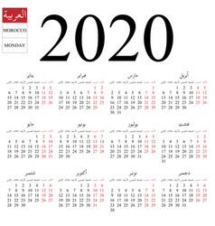 Calendar 2020 arabic monday vector