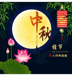 Mid Autumn Festival Background vector image