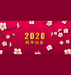 chinese new year 2020 card with plum blossom vector image