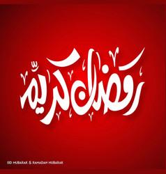 ramadan mubarak abstract typography on a red vector image