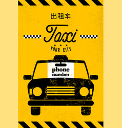 Taxi cab retro grunge poster taxi in chinese vector