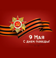 russian victory day greeting card with text red vector image