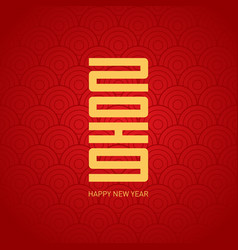 happy new year 2019 background brochure vector image