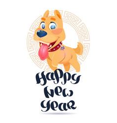 dog 2018 new year symbol holiday greeting card vector image