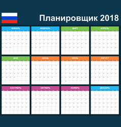 Russian planner blank for 2018 scheduler agenda vector
