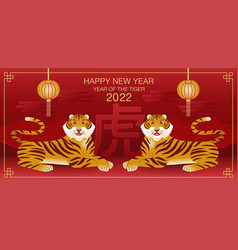 Chinese new year 2022 year tiger vector